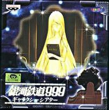 Galaxy Express 999 Galaxy Theater Claire (Galaxy Express 999 Figure)
