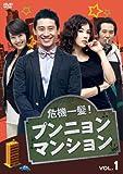 [DVD]危機一髪! プンニョンマンション DVD-BOX1