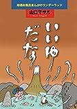Tokusen Ofuro Manga no Wonderland Iiyudana (Japanese Edition)