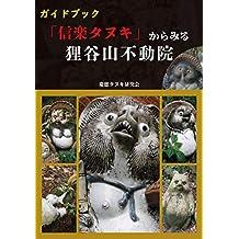 guidebook Sigaraki Tanuki kara miru Tanukidanisanhudouin (Japanese Edition)