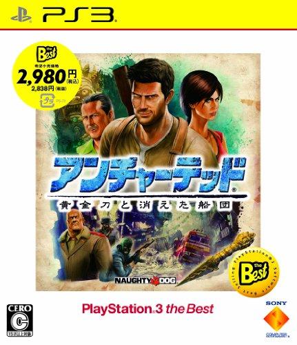 アンチャーテッド 黄金刀と消えた船団[PS3 the Best]の商品画像