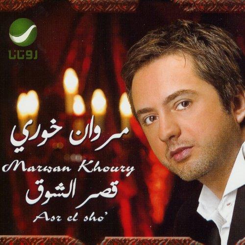 marwan khoury mp3 2010