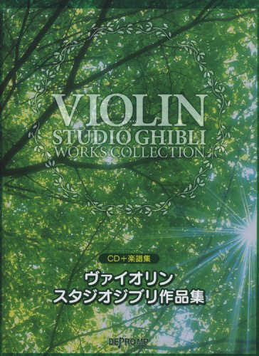 Solo Sheet Music Collection Score Book w/CD (Japan Import) ()