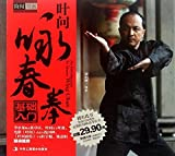 Ip Man Wing Chun Basics (with DVD) - Department of simply reading the book(Chinese Edition)