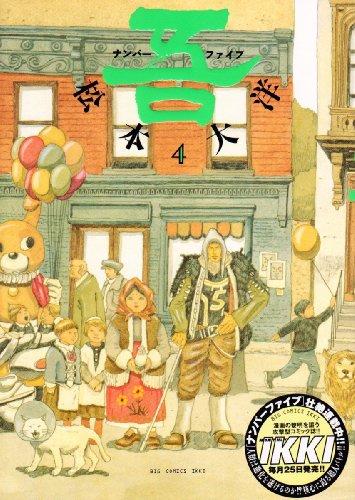 ナンバーファイブ―吾 (4) (Big comics ikki)