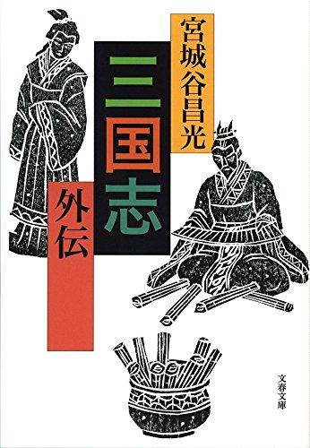 三国志外伝 / 宮城谷昌光
