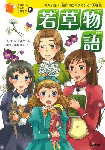 若草物語 (10歳までに読みたい世界名作)