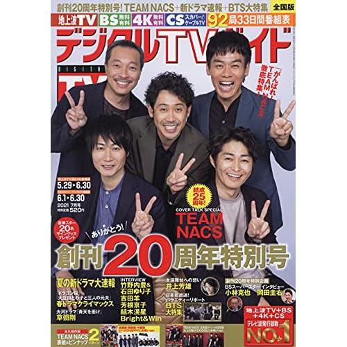 デジタルTVガイド 2021年 7月号 表紙画像