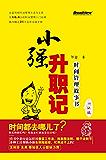 小强升职记(升级版):时间管理故事书(双色)