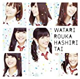 Watarirouka Hashiritai - Best Album (2CDS) [Japan CD] PCCA-3961
