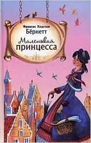 Little Princess Sara Crewe, or history / Malenkaya