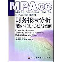 国家会计学院会计硕士专业学位MPACC系列教材•财务报表分析:理论框架方法与案例