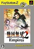 戦国無双2 Empires PS2 the Best(価格改定版)