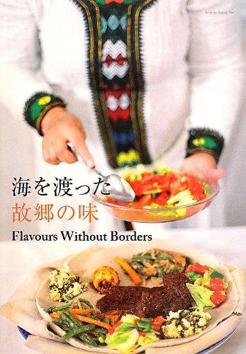 海を渡った故郷の味 Flavours Without Borders