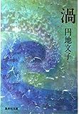渦 (集英社文庫)