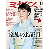 2021年1月号 オリジナル手帳・樋口愉美子のカレンダー・他