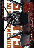 機動戦士ガンダム (一年戦争外伝3プラスORIGINAL MS IN GAMES) (Dengeki comics―データコレクション)