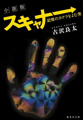 小説版 スキャナー 記憶のカケラをよむ男 (集英社文庫)