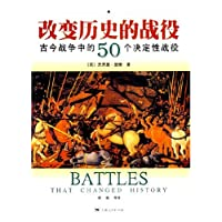 改變歷史的戰役:古今戰爭中的50個決定性戰役