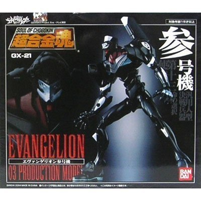 Soul of Chogokin Evangelion 03 Production Model Action Figure by Bandai