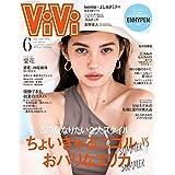 ViVi 2021年 6月号