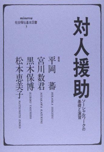 対人援助―ソーシャルワークの基礎と演習 (Minerva社会福祉基本図書 (3))