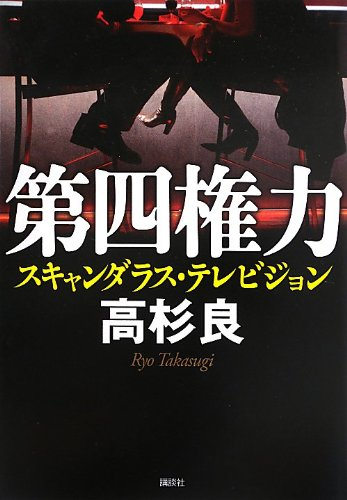 第四権力<スキャンダラス・テレビジョン>