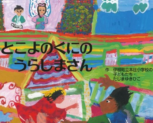 Tokoyo no kuni no urashima san pdf epub
