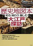 歴史地図本 大江戸探訪
