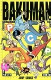 製品画像: バクマン。ファンブック PCP (ジャンプコミックス) [コミック]