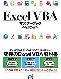 Excel VBAマスターブック 2010&2007対応