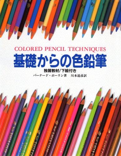 基礎からの色鉛筆