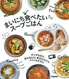 まいにち食べたい スープごはん: チンするだけ、混ぜるだけ、煮込むだけでメインおかずに
