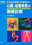 これだけは知っておきたい心臓・血管疾患の画像診断 (画像診断別冊KEYBOOKシリーズ)