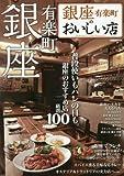銀座のおいしい店 (ぴあMOOK)