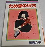ため息の行方 (りぼんマスコットコミックス)