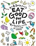 EAT GOOD for LIFE (TWJ books)