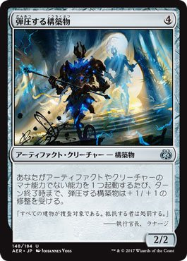 Magic: the Gathering / Crackdown Construct(148) - Aether Revolt / A Japanese Single individual Card