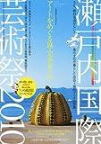 美術手帖6月号増刊 瀬戸内国際芸術祭2010公式ガイドブック