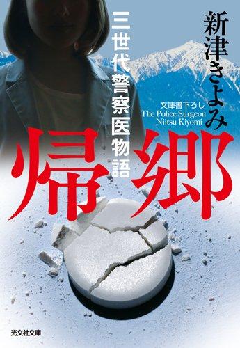 帰郷: 三世代警察医物語 (光文社文庫)