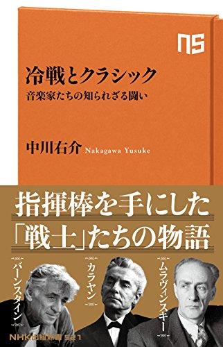冷戦とクラシック―音楽家たちの知られざる闘い (NHK出版新書 521)