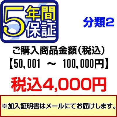 PCあきんど [ご購入者様対象] 延長保証のお申込み(分類2)50,001~100,000円