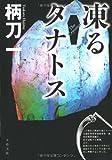 凍るタナトス―The Cryonics (文春文庫 (つ13-1))