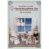 needle felted rabbit artist exhibition memorial book: needle felted rabbit artist of art works Needle felted  rabbit artist Chocolat Box collection of art works (Japanese Edition)