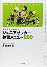 考える力を伸ばす! ジュニアサッカー練習メニュー200 (池田書店のスポーツ練習メニューシリーズ)