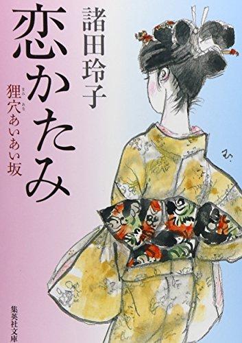恋かたみ 狸穴あいあい坂 (集英社文庫)