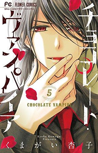 チョコレート・ヴァンパイア 5 (フラワーコミックス)