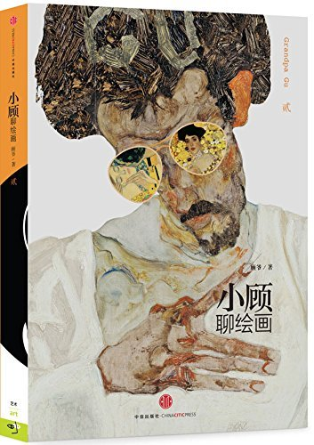 Read Online Xiao Gu Talks about Paintings II (Chinese Edition) ePub fb2 ebook