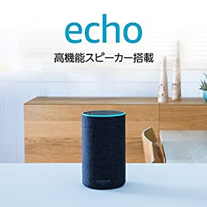 Amazon Echo (Newモデル)、チャコール (ファブリック)