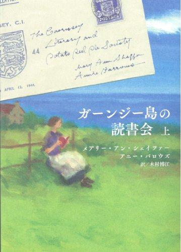 ガーンジー島の読書会 (上)